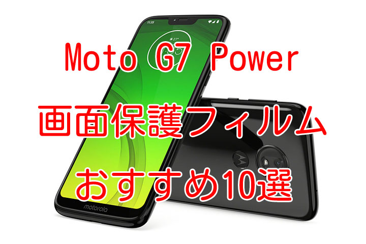 Moto G7 Power film