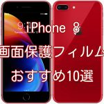 iPhone 8 film