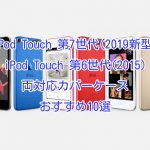 iPod-touch-7gen1_case