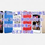 iPod-touch-7gen1_film