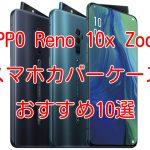 OPPO Reno 10x Zoom case