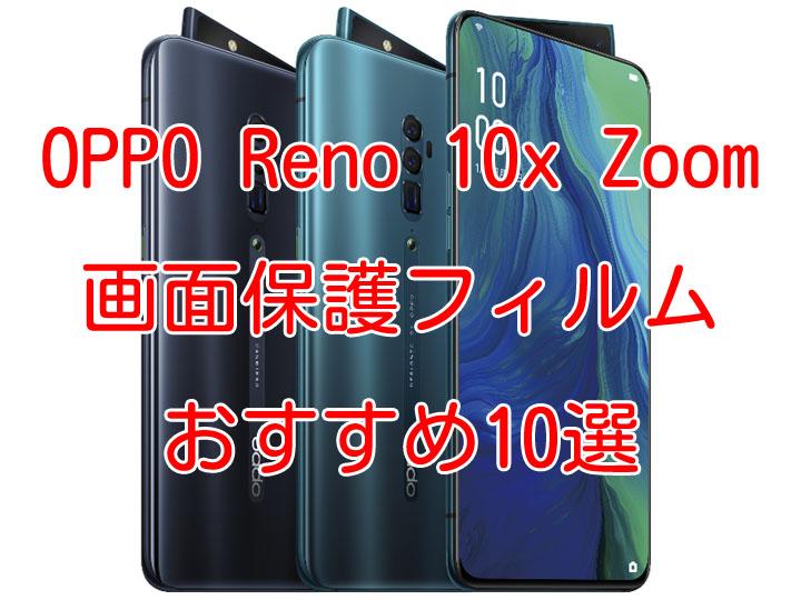 OPPO Reno 10x Zoom film