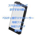 smartphone-cooler