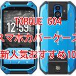 TORQUE G04 KYV46 case