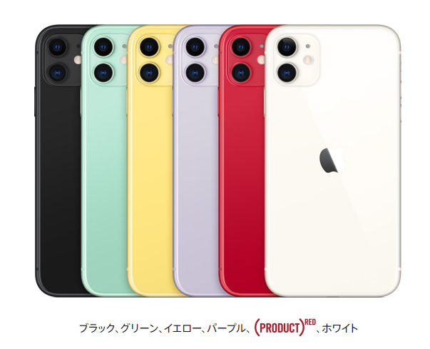 iPhone 11 color