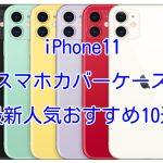 iPhone11 case