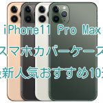iphone11 pro max case