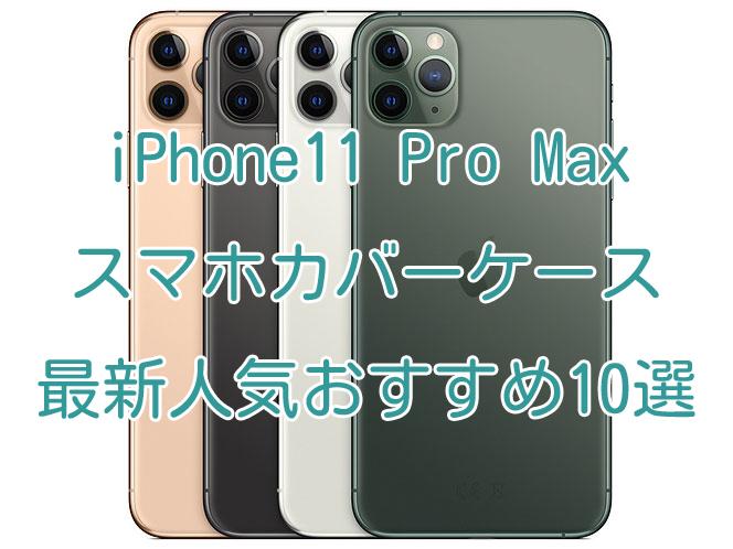 iphone11 pro max case