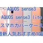Microsoft Word - リリース20191010KDDI向けAQUOS sense3_1007
