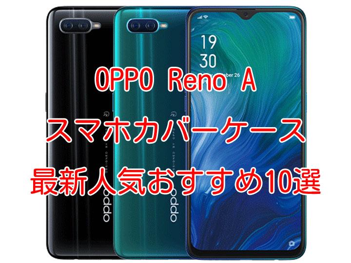 OPPO Reno A case