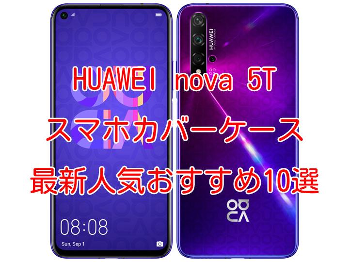 HUAWEI nova 5T case