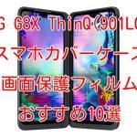 LG G8X ThinQ 901LG