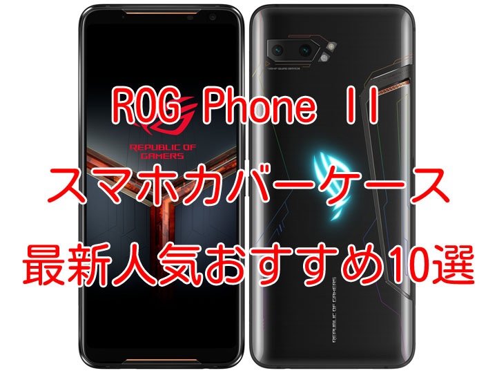 ROG Phone II case