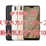 arrows RX case