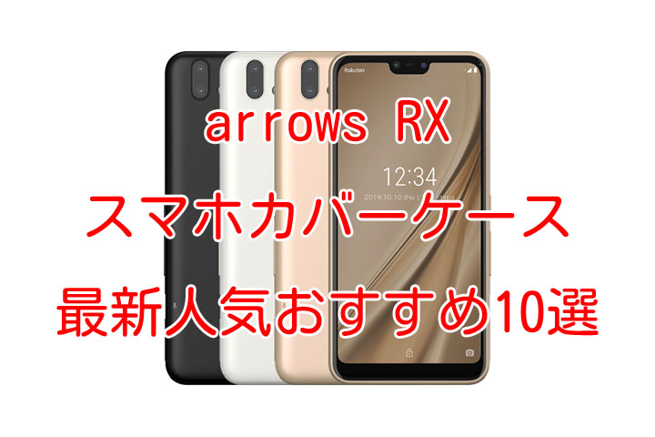 arrows RX case