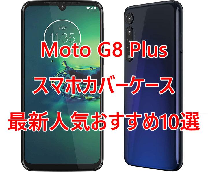 Moto G8 Plus case