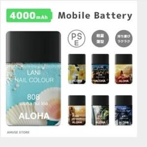 お出かけに使えるかわいいモバイルバッテリー7選
